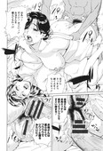 [Makibe Kataru] Pochazuma Nikuzukan