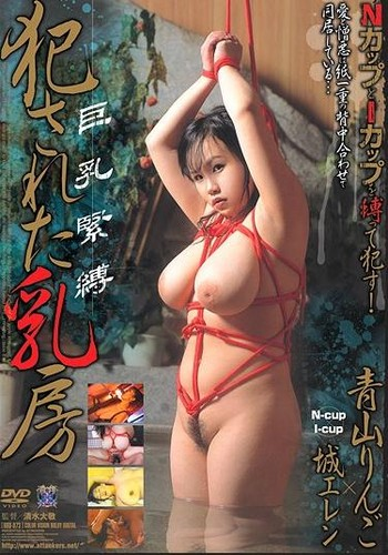RBD 073 Ringo Aoyama  = Huge Breasts Bound Tightly